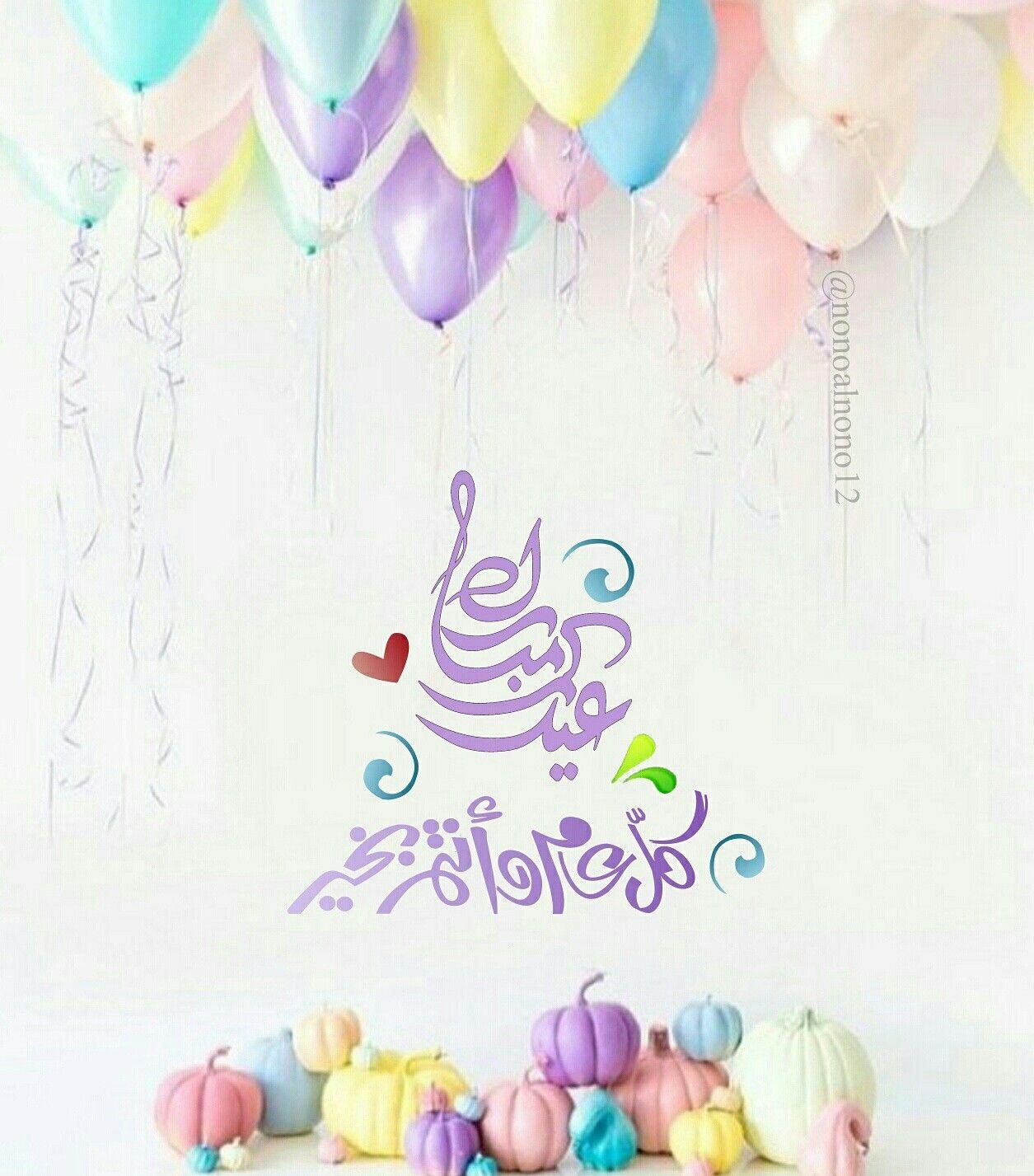 عيدكم مبارك Eid Stickers Eid Greetings Eid Cards
