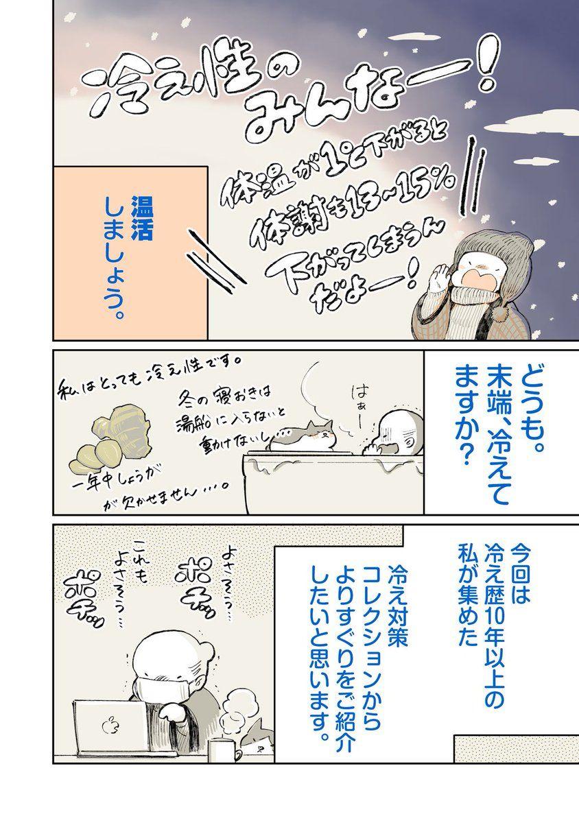 蟻子 脱ぽちゃ Palcy連載中 Go Antz さんの漫画 22作目