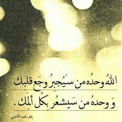 وجع القلب True Words Words Quotes
