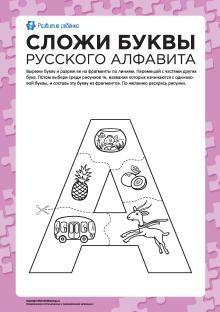 Сложи букву «А» (русский алфавит) | Уроки чтения, Обучение ...