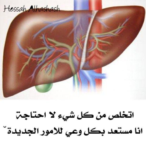 الكبد خصوصا حق اللي يعصبوووون وايد مع الغضب الاثار تظهر على الكبد تخلص من الماضي عالج الامور و عيش حياتك توكيد الاست Liver Disease Disease Symptoms