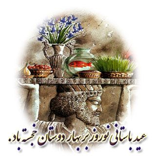 Persian new year norooz now ruz march21 1st day of spring persian new year norooz now ruz march21 1st day of spring m4hsunfo Image collections