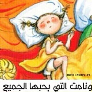 تصبحون على خير Hello Weekend Photo Quotes Arabic Love Quotes