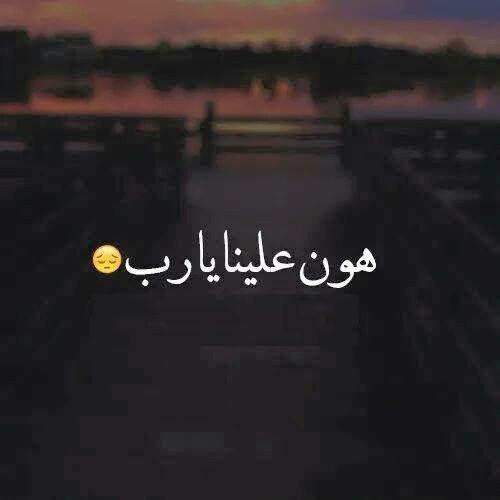 هون علينا يا رب Arabic Words Words Quotes