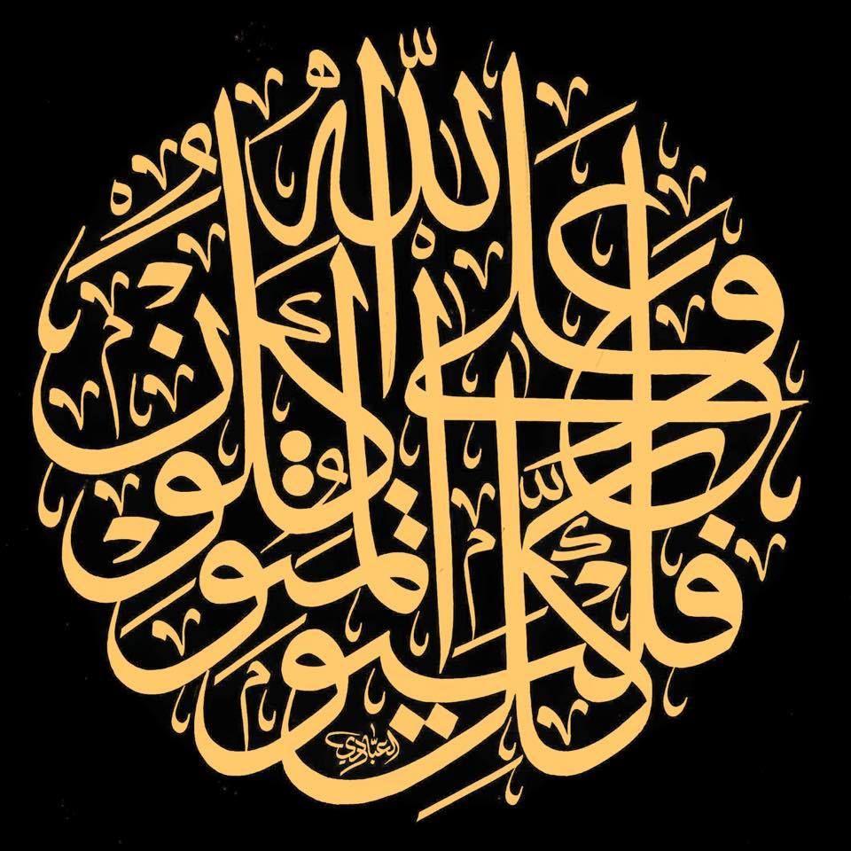 Картинки арабской каллиграфии