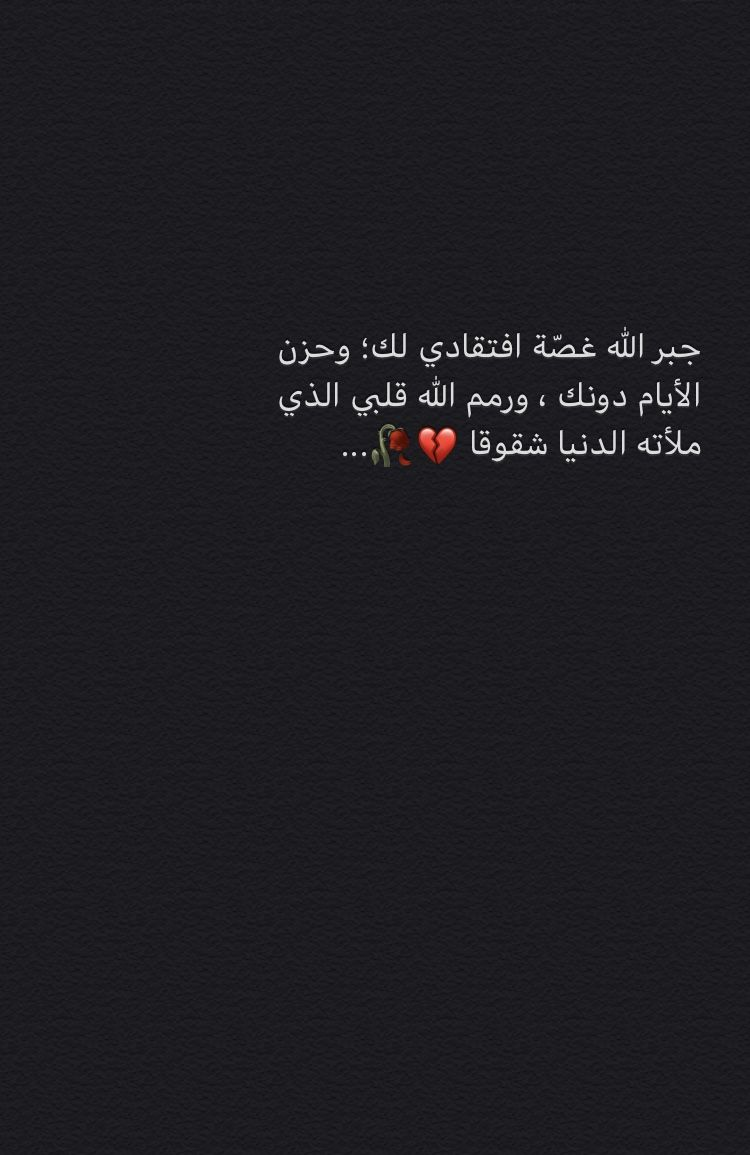 Pin By Reem Moh On Arabic Quotes In 2021 Wisdom Quotes Life Funny Words Dad Quotes