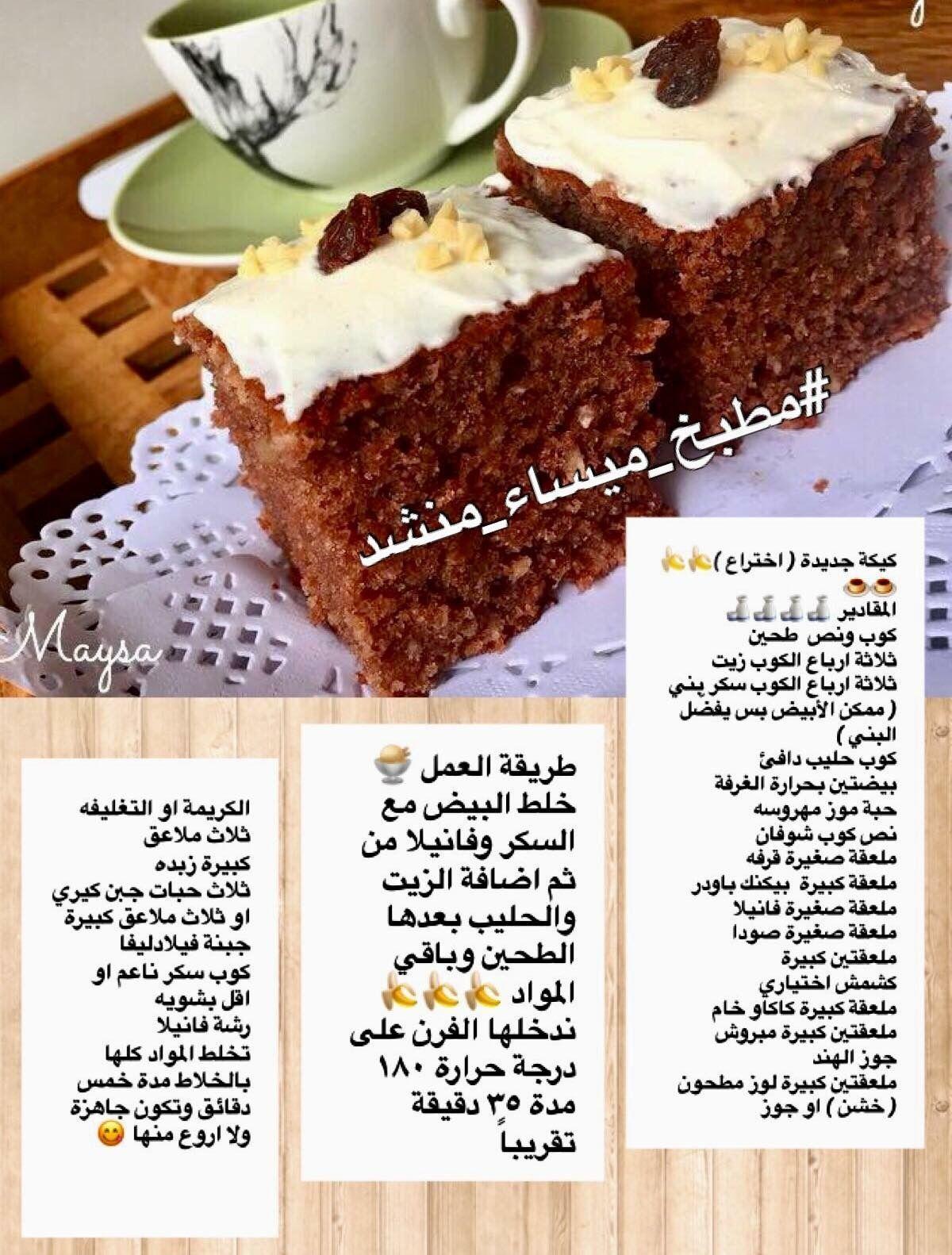Pin By Wajeeha Alramadan On Arabic Sweets Cooking Cake Brown Butter Chocolate Chip Cookies Arabic Food