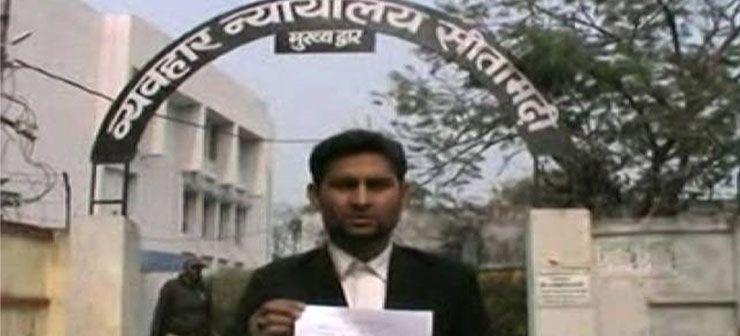 Bihar - Lawyer Files #CaseAgainstLordRama For Mistreating His Wife Sita
