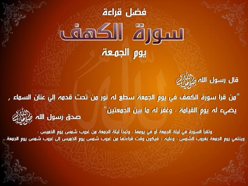 سورة الكهف تجويد القرآن الكريم Islam Quran Islam Life