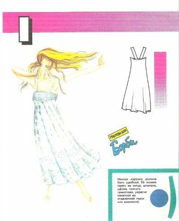 patrones de ropa de barbie | patrones de ropa de barbie | Ropa para ...