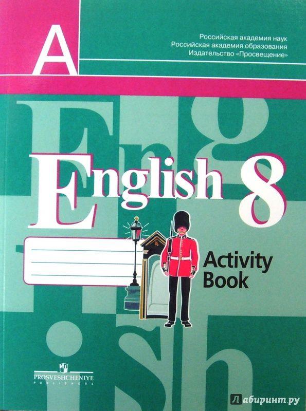 Скачать тетрадь по английскому языку 8 класс