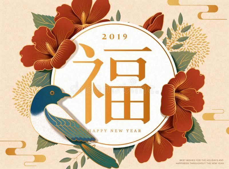 Seollal Korean New Year 2020 Greeting People Holidays Stock Image In 2020 Korean New Year
