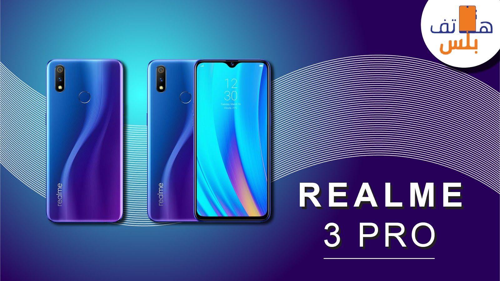 مواصفات هاتف Realme 3 Pro ريلمي 3 برو Galaxy Phone Samsung Galaxy Phone Samsung Galaxy