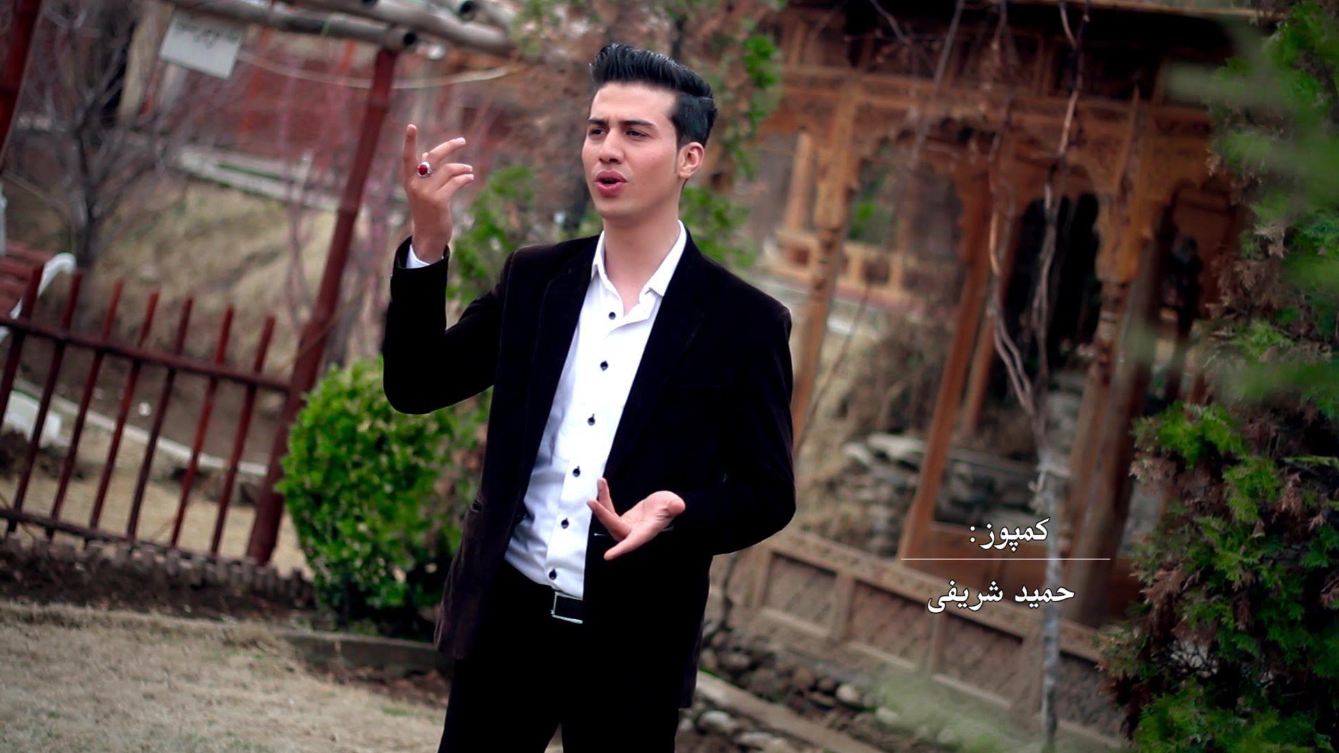 Hameed Sharifi - Gul Khoshbo OFFICIAL VIDEO