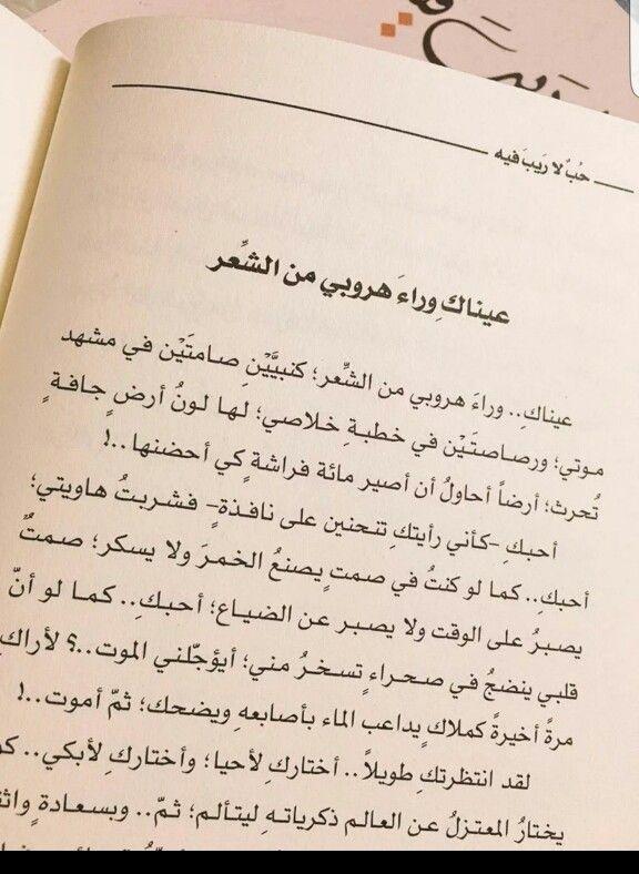حب لا ريب فيه ماجد مقبل Quotes Sheet Music Music