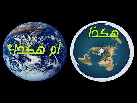 مسألة دوران الأرض حول الشمس في الد ين الإسلامي Youtube Reality
