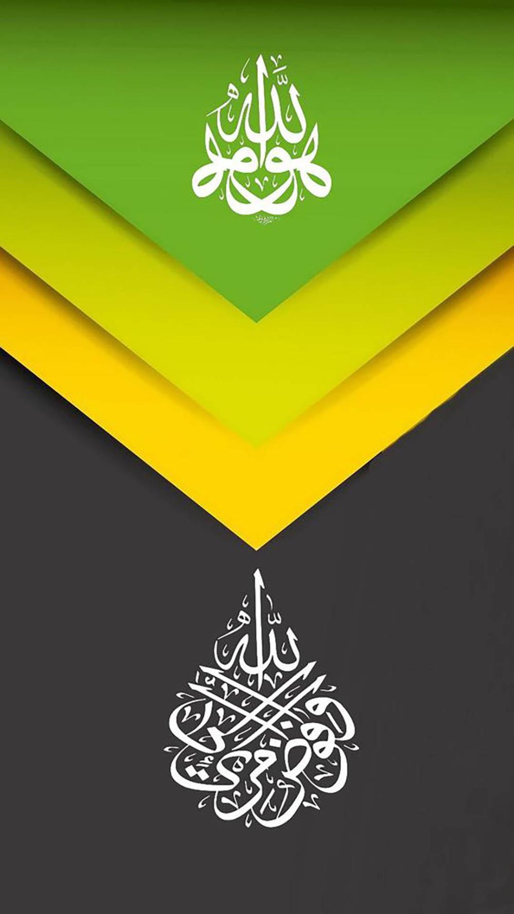 Kaligrafi Asmaul Husna Hd, 2020 Desenler