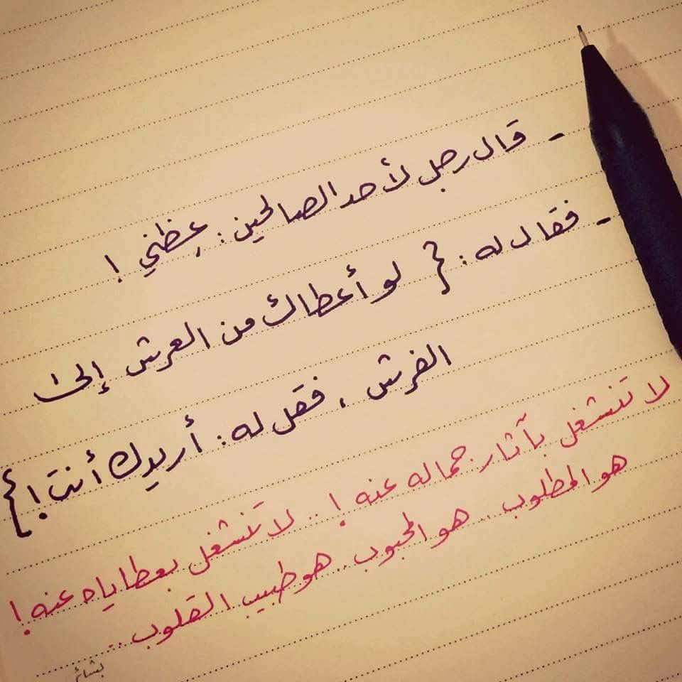 Pin By سوف الجين On تعلم خط الرقعة بالقلم العادي Lines Quotes Quotations Quotes