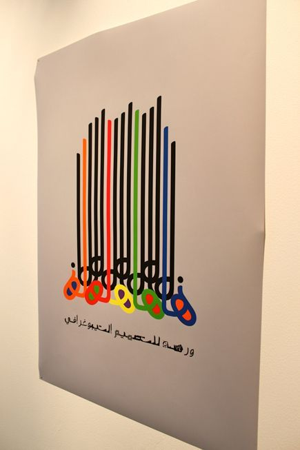The Khatt Foundation Type Design Workshop Hosted by Tashkeel & Pavilion Downtown Dubai.