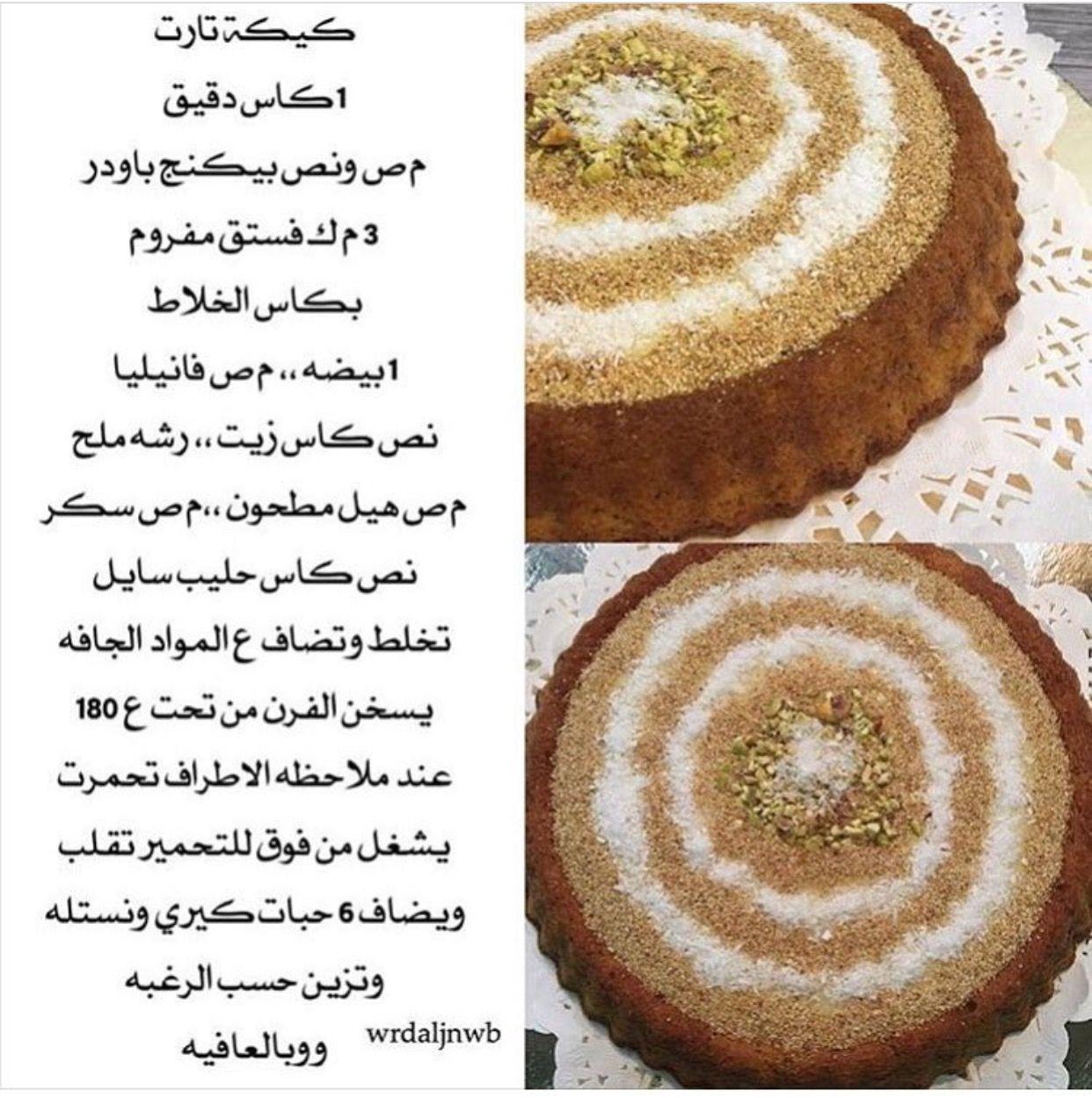 كيكة التارت Cooking Recipes Desserts Cooking Recipes Dessert Recipes