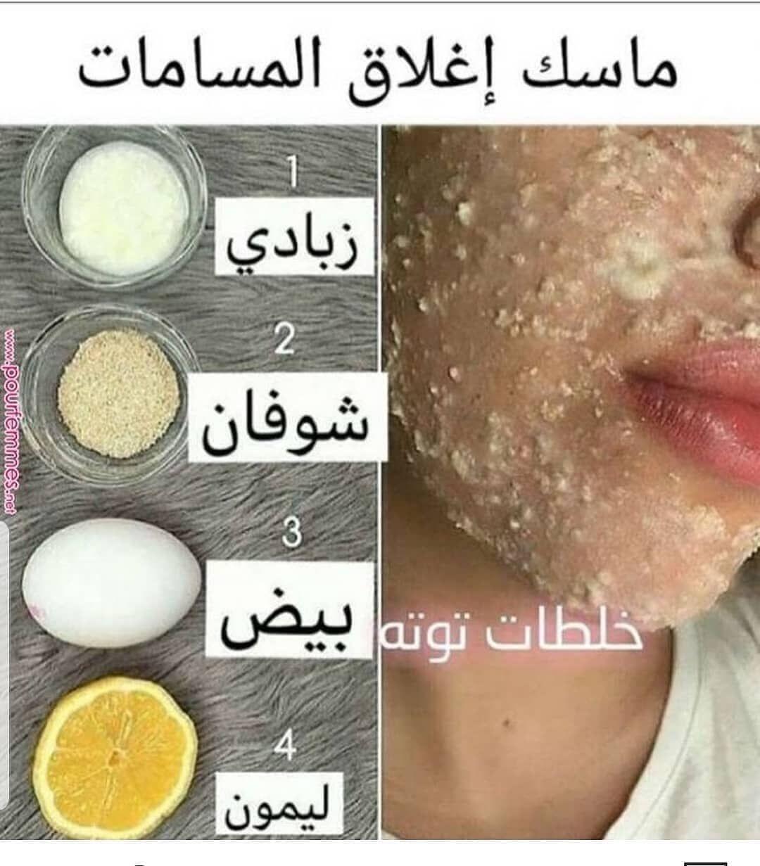 العناية بالبشرة العناية باليدين العناية بالشعر العناية بالجسم خلطات للبشرة خلطات للشعر خلطات طبيعية وصفات مج Beauty Skin Care Routine Face Skin Care Face Skin