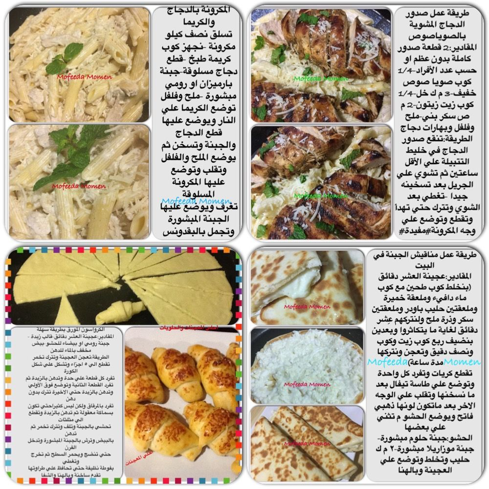 Pin By Roon Adel On Chicken Arabie Recipes Cooking Recipes Cooking