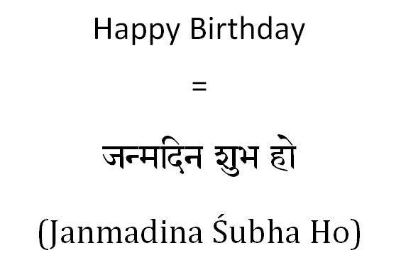 How to say in Hindi happy birthday | English to Hindi