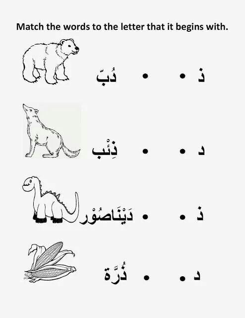 pin by nisreen massad on worksheets for kids learn arabic alphabet. Black Bedroom Furniture Sets. Home Design Ideas