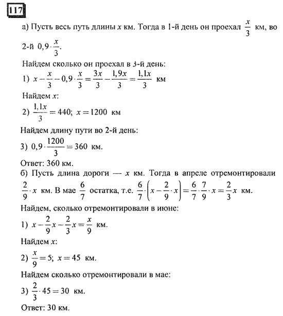Гдз по учебнику л.г.петерсон г.в.дорофеев