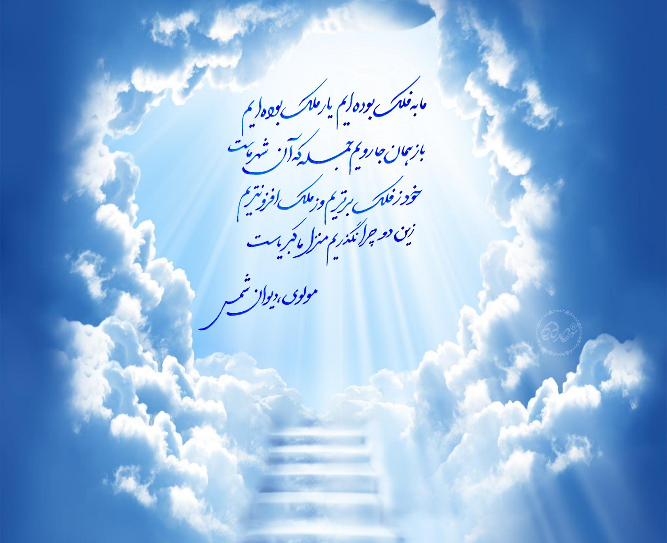 شعر حافظ در مورد خدا Shaer Blog 11
