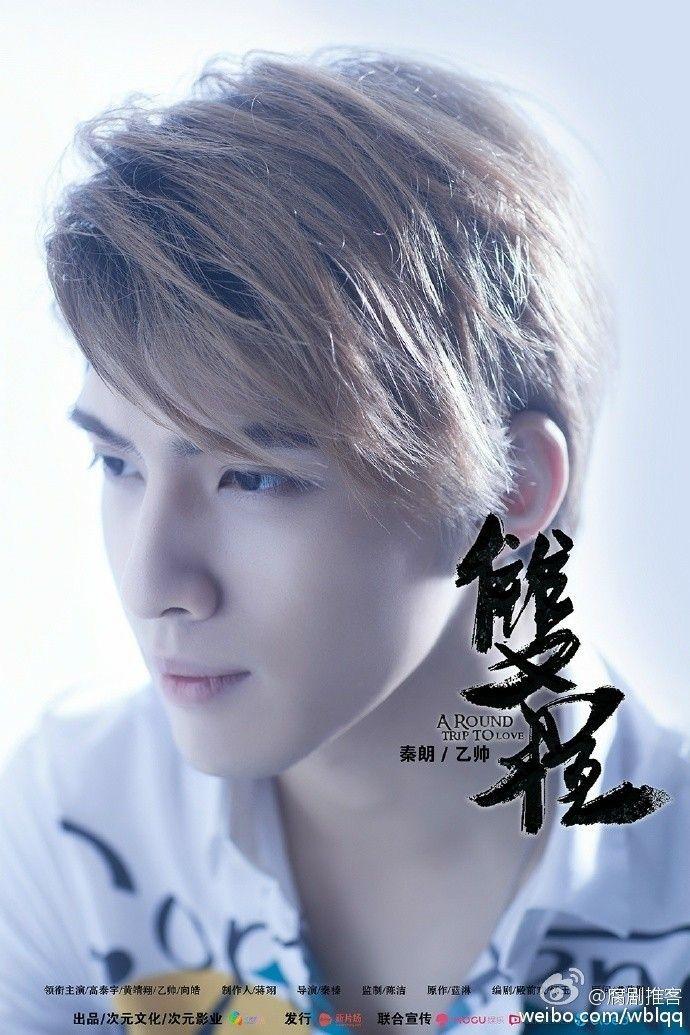 Resultado de imagem para yi shuai