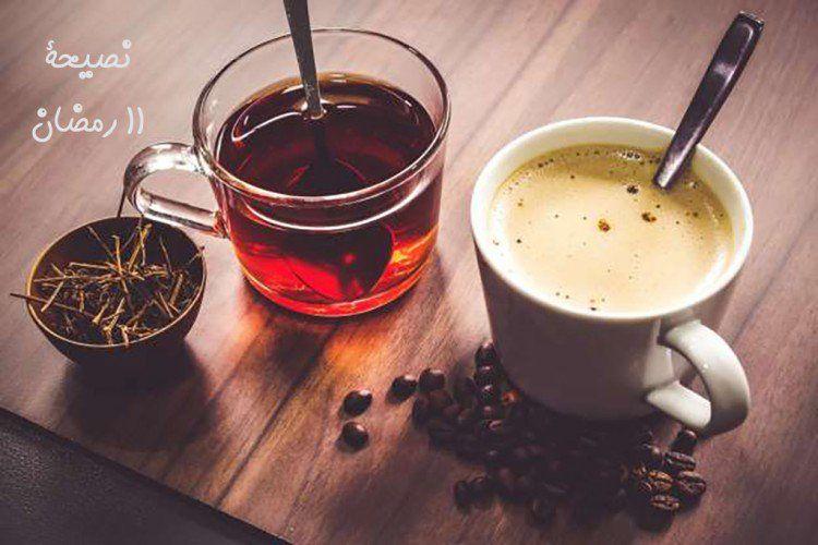 مطبخ سيدتي هل تكثرين من شرب الشاي والقهوة بعد الإفطار في رمضان تعرفي على أضرار كثرة الكافيين على صحتك في هذا الشهر الكريم مع أخصائية ا Tea Drinking Tea Coffee