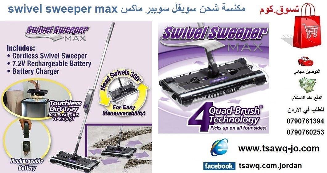 مكنسة لاسلكية للتنظيف و التقاط الاوساخ و الفضلات سويفل سويبر ماكس Swivel Sweeper Max السعر 29 دينار للتوصيل و الشح Battery Charger Rechargeable Batteries Quad