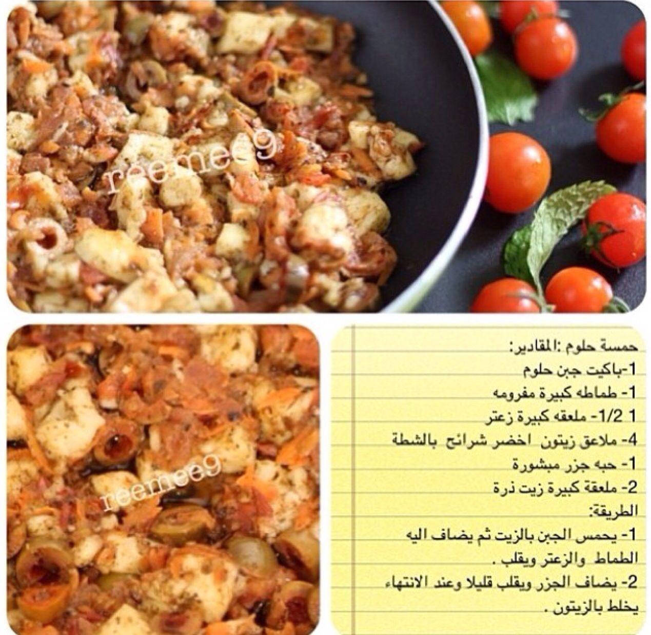 حمسة حلوم Food Dishes Cooking Recipes Cooking