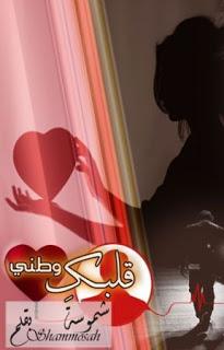 تحميل روايه قلبك وطني pdf