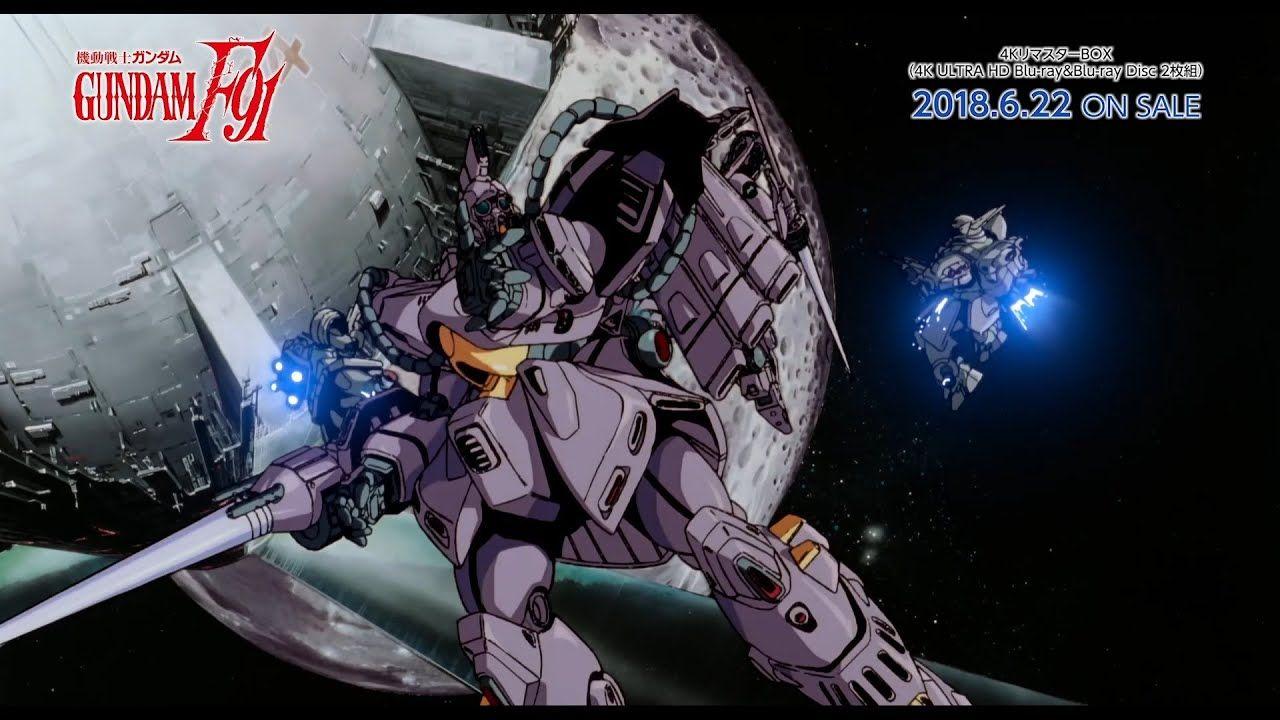 機動戦士ガンダムf91 6 22発売4kリマスターbox Pv Youtube