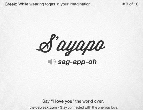 How to pronounce i love you in greek