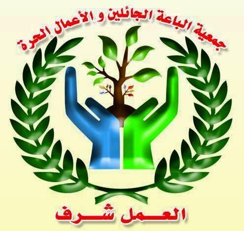 شبكة فنار مصر الباعة الجائلين تعلن عن فصول جديدة مجانية لزوي الاحتياجات الخاصة Peace Symbol Blog Posts Symbols