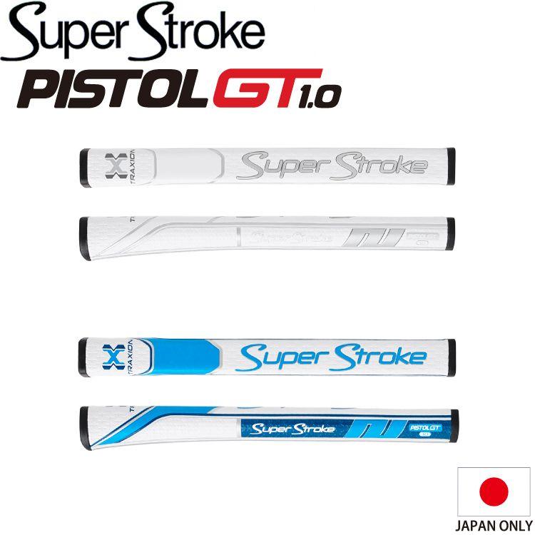 ピストル gt ストローク スーパー