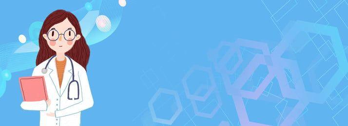 المعدات الطبية الوردي راية الخلفية Medical Technology Doctor Medical Medical Background