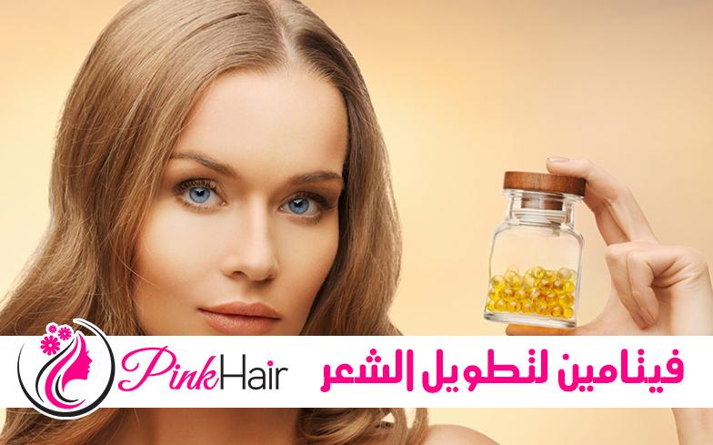 أفضل فيتامين لتطويل الشعر في وقت قصير تعرفي عليه الآن Pink Hair Hair Pink