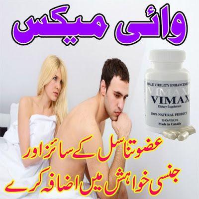 vimax pills in pakistan vimax price in pakistan vimax penis