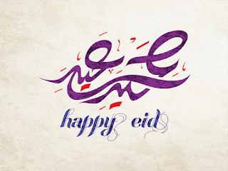 صور العيد 2020 صور جميلة عن العيد الأضحى والفطر Happy Eid Arabic Calligraphy Calligraphy