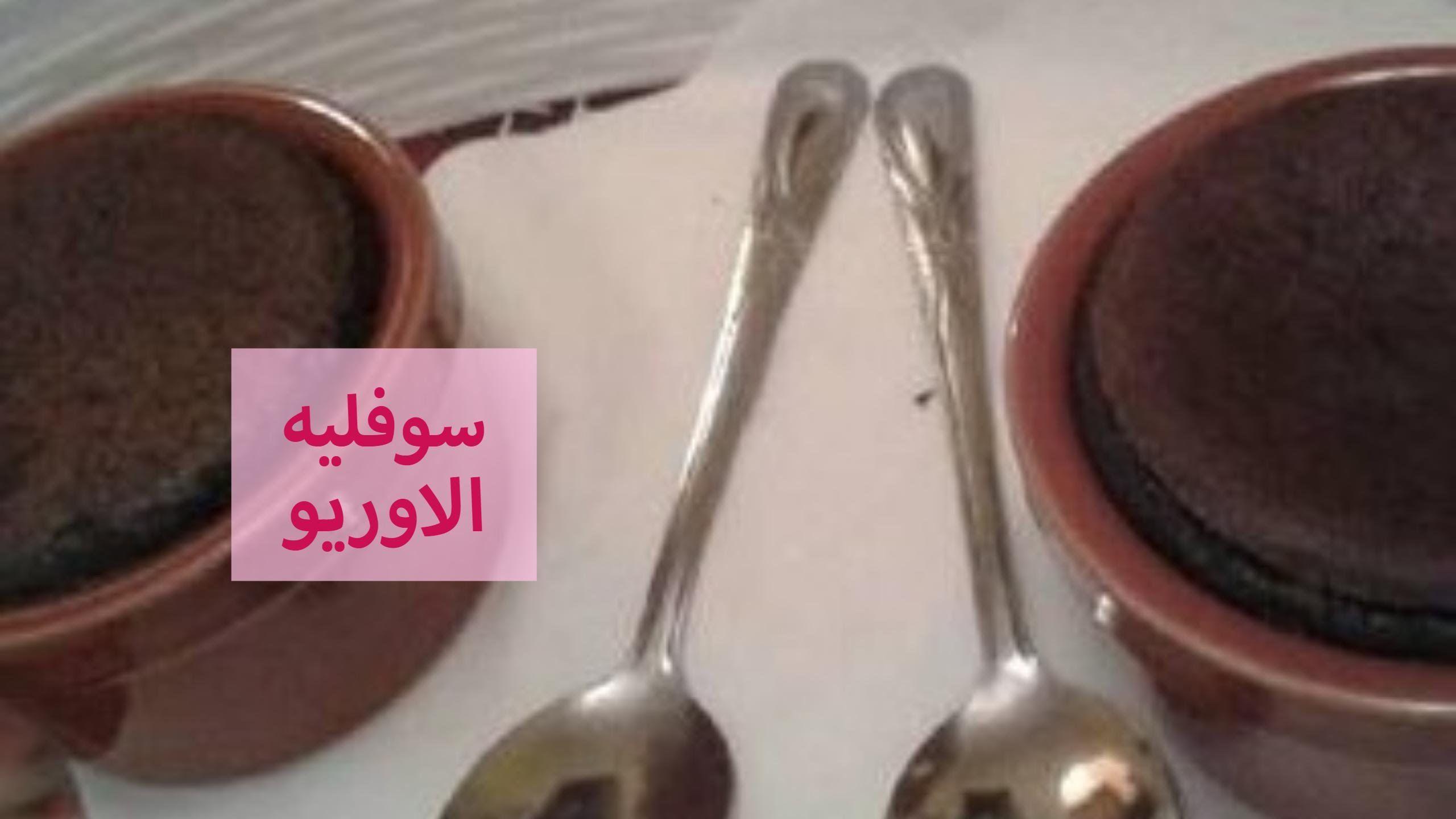 طريقة عمل سوفليه الاوريو Salad Salad Servers Kitchen