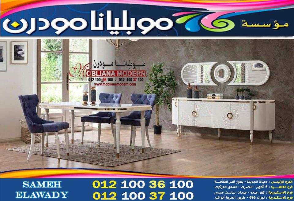 تصميم غرف سفرة تركي ديكور غرف سفرة تركي2022 Home Decor Dining Room Home