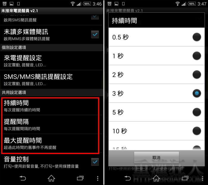 「未接來電提醒」每隔幾分鐘自動響鈴、震動、亮屏提醒(Android) _ Sms, 10 things