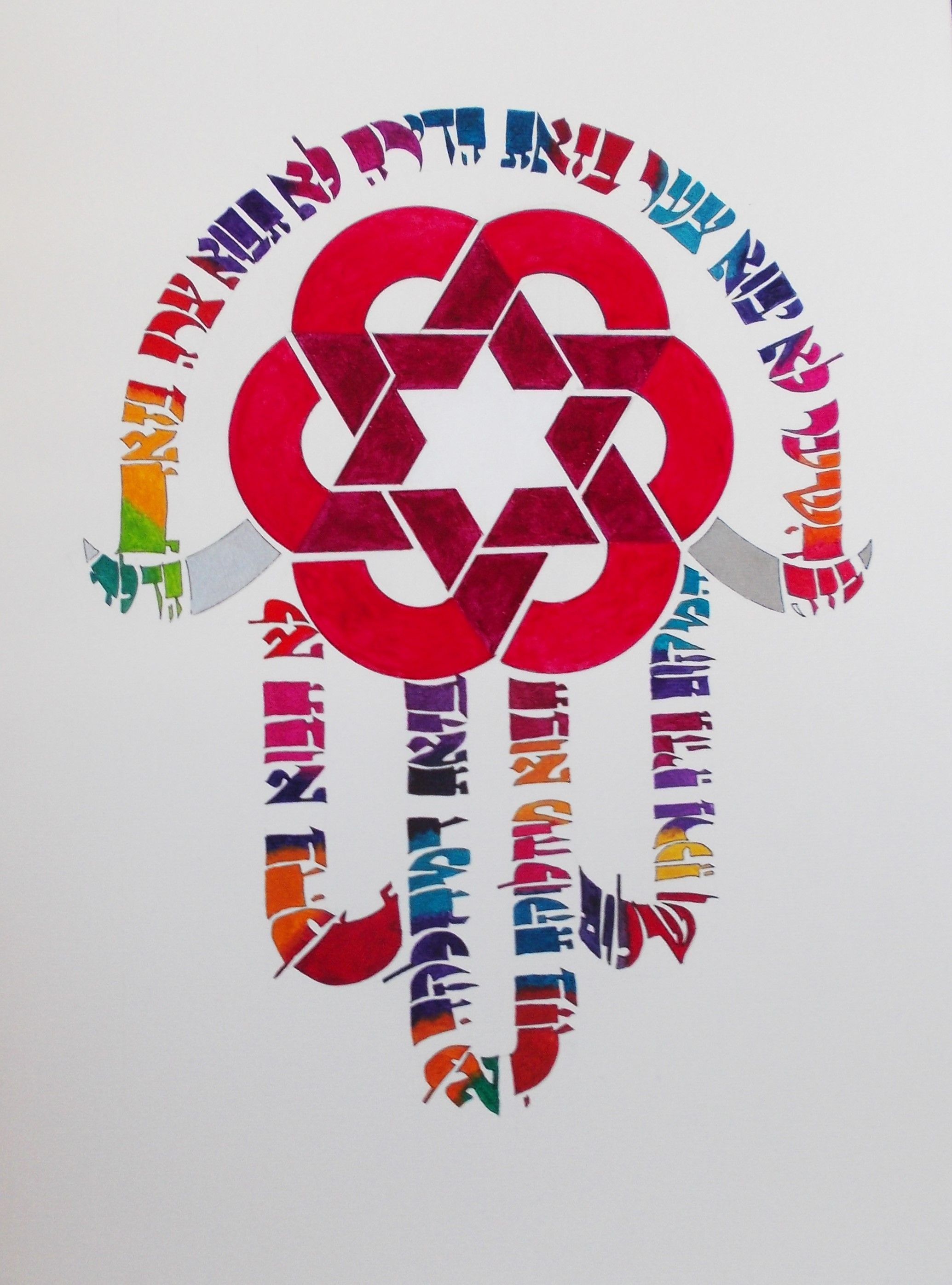 Pin By Cynthia Le Goldstein On Jewish Art Pinterest Jewish Art
