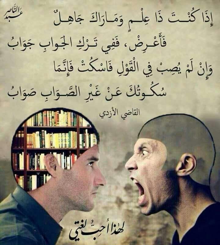 Pin by zaid bitar on اجمل ما قيل | Arabic quotes, Lyric