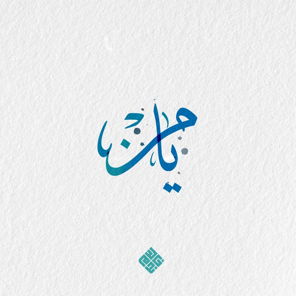 اسم يامن Arabic Calligraphy Quotes Calligraphy