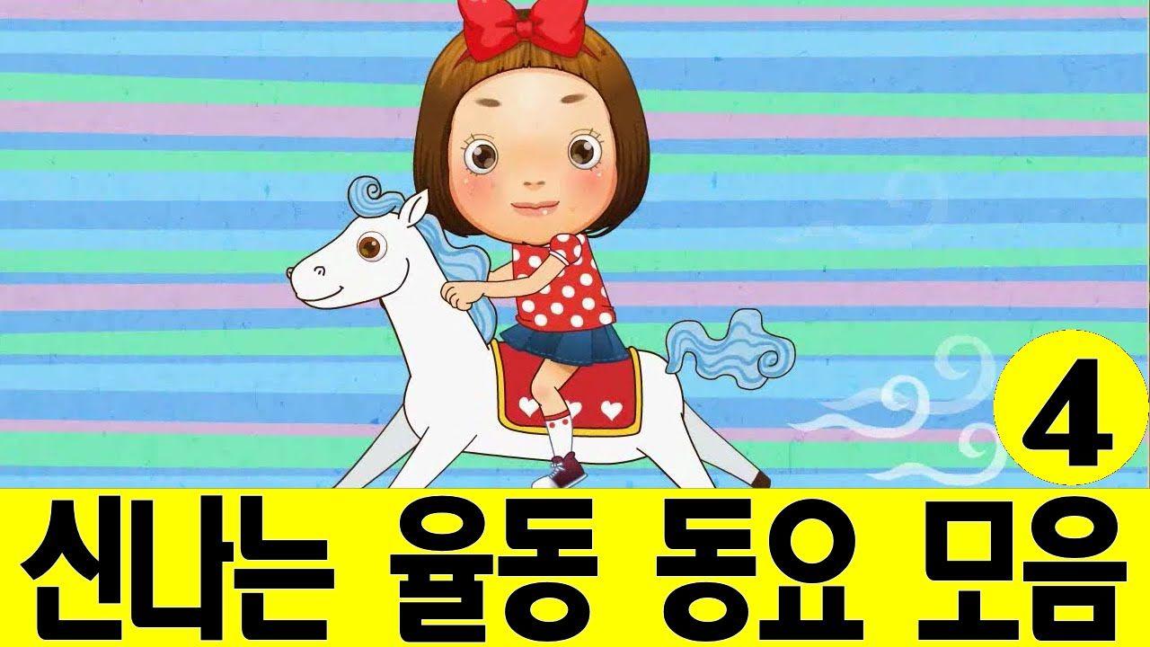 동요 모음 4 - 아빠 힘내세요 외 51분 (하늘이와 바다의 신나는 율동 동요 메들리) - Korean Children Song ...